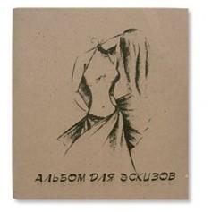 Альбом для эскизов Мода с калькой, 210х210 мм., 40 л.