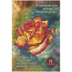 """Планшет для акварели """"Чайная роза"""", А4, 20 л., 200 г/м²"""