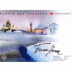 """Альбом-склейка для акварели """"Белые ночи"""", 30х40 см. (А3), 20 л., рисовальная бумага"""