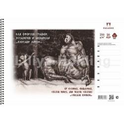 """Альбом для офортов, эстампов и акварели """"Кентавр Хирон"""", А4 на пружине 20 л."""
