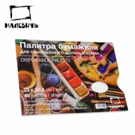 """Бумажная одноразовая палитра """"Малевичъ"""""""