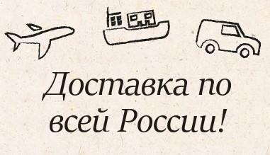 Доставка по всей России!